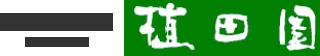 創業天保九年(1838年)お茶と海苔の老舗 植田園