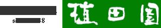 人気の六味缶、たらふくまんま(つくだ煮)も取扱い!茨城県龍ケ崎市のお茶と海苔の老舗 植田園。